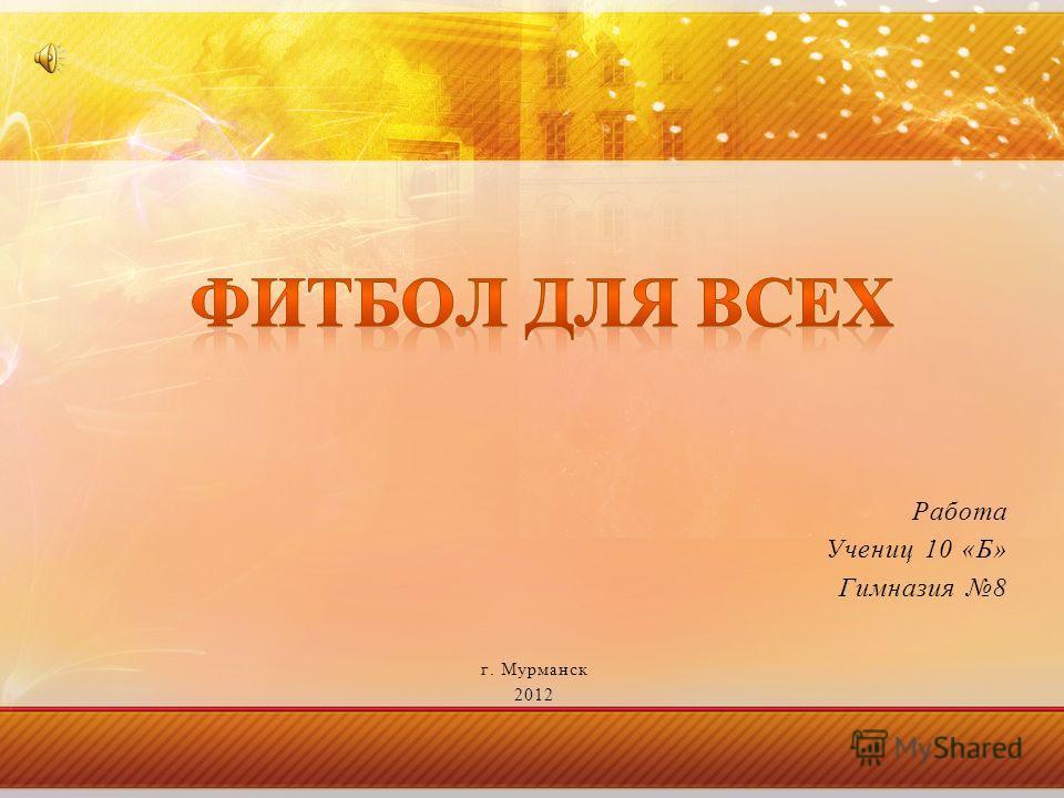Работа Учениц 10 «Б» Гимназия 8 г. Мурманск 2012