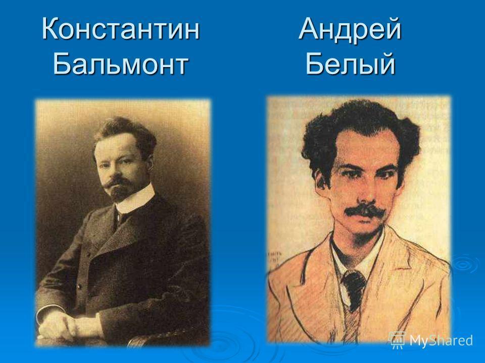 Константин Бальмонт Андрей Белый
