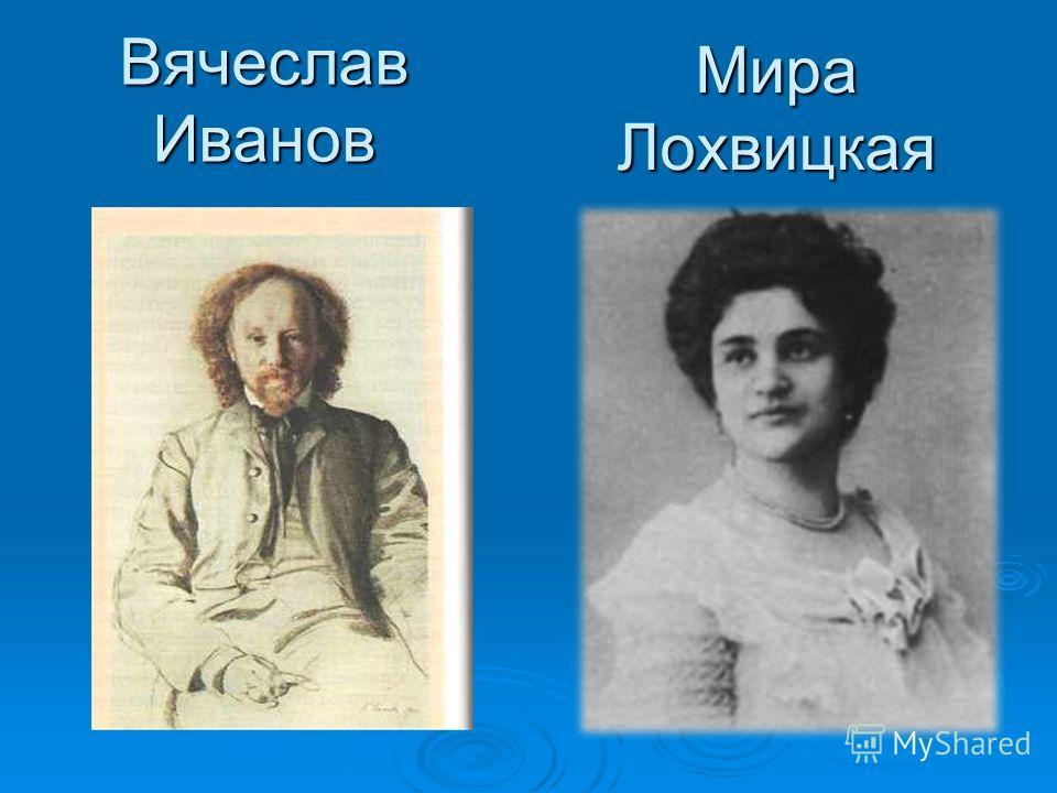Вячеслав Иванов Мира Лохвицкая
