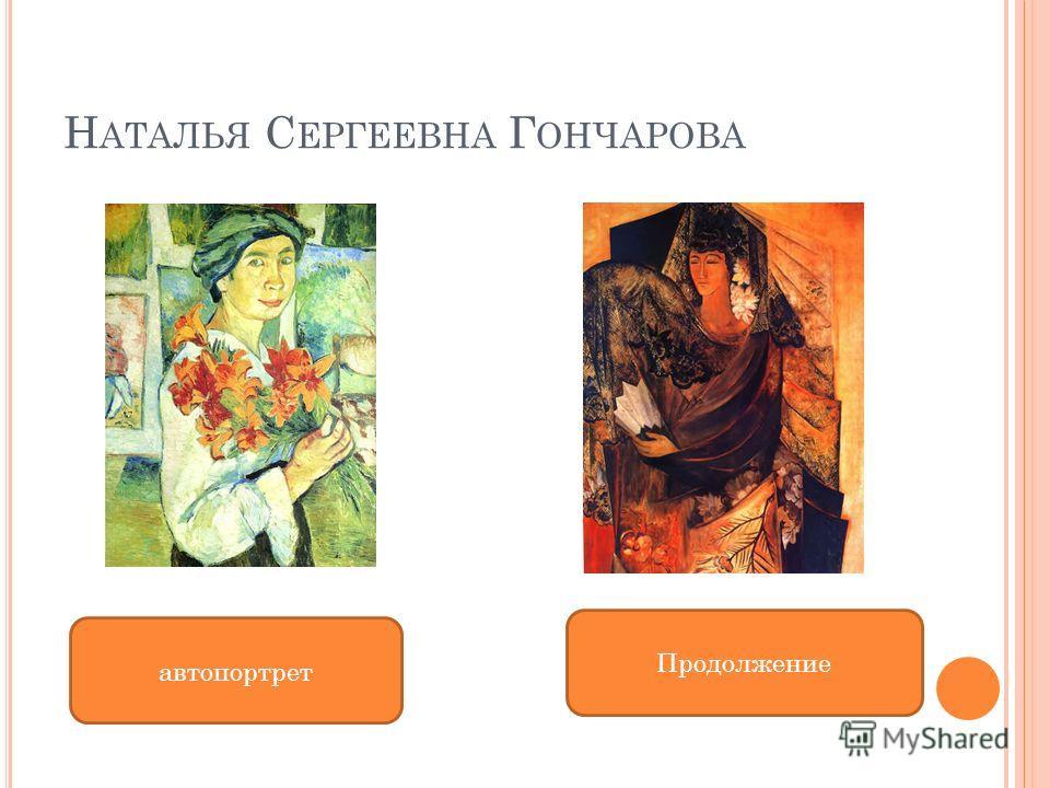 Н АТАЛЬЯ С ЕРГЕЕВНА Г ОНЧАРОВА автопортрет Продолжение