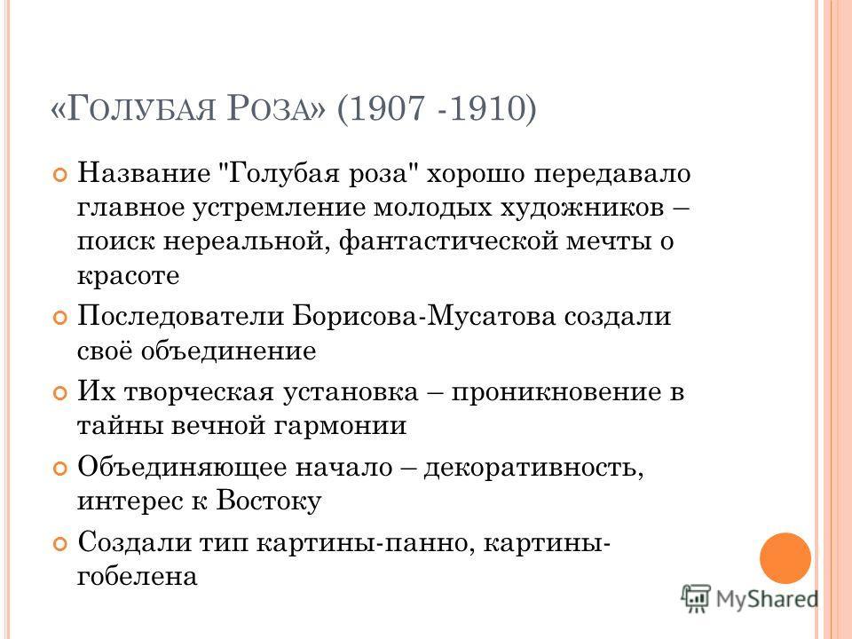 «Г ОЛУБАЯ Р ОЗА » (1907 -1910) Название