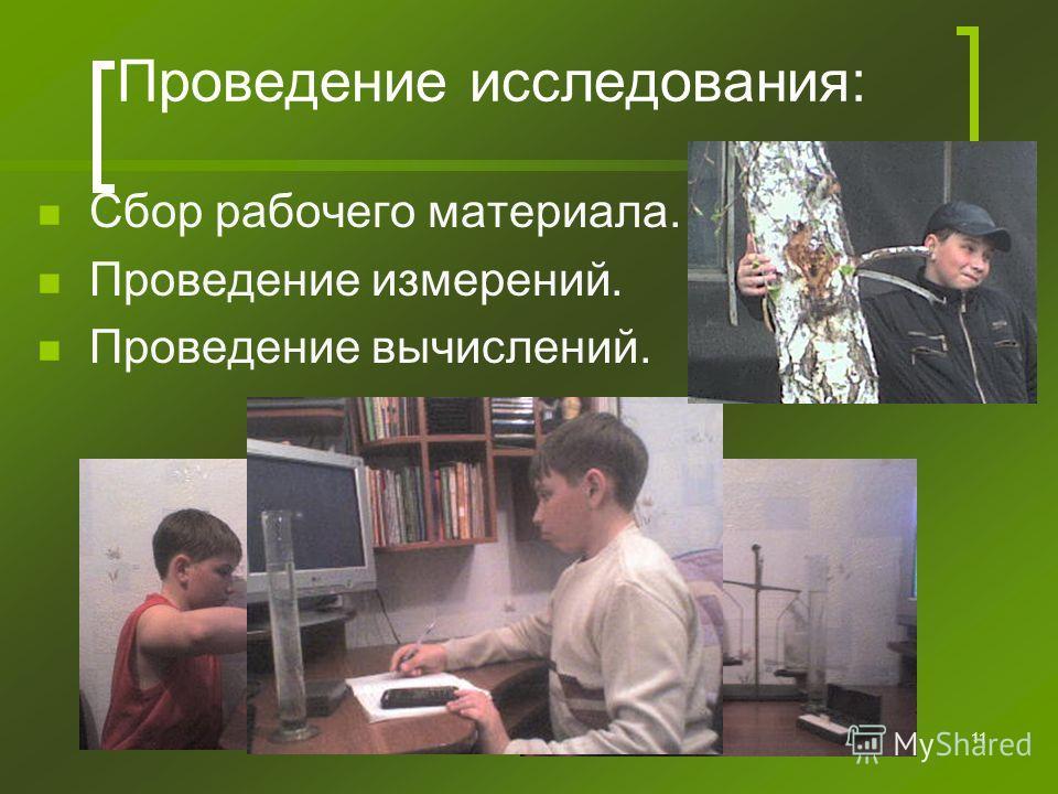 11 Проведение исследования: Сбор рабочего материала. Проведение измерений. Проведение вычислений.