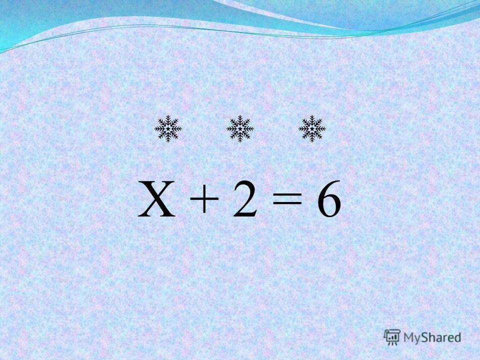 Х + 2 = 6