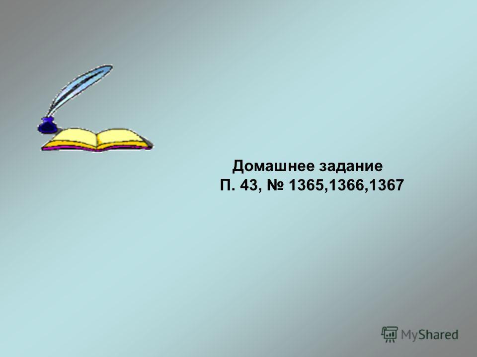 Домашнее задание П. 43, 1365,1366,1367