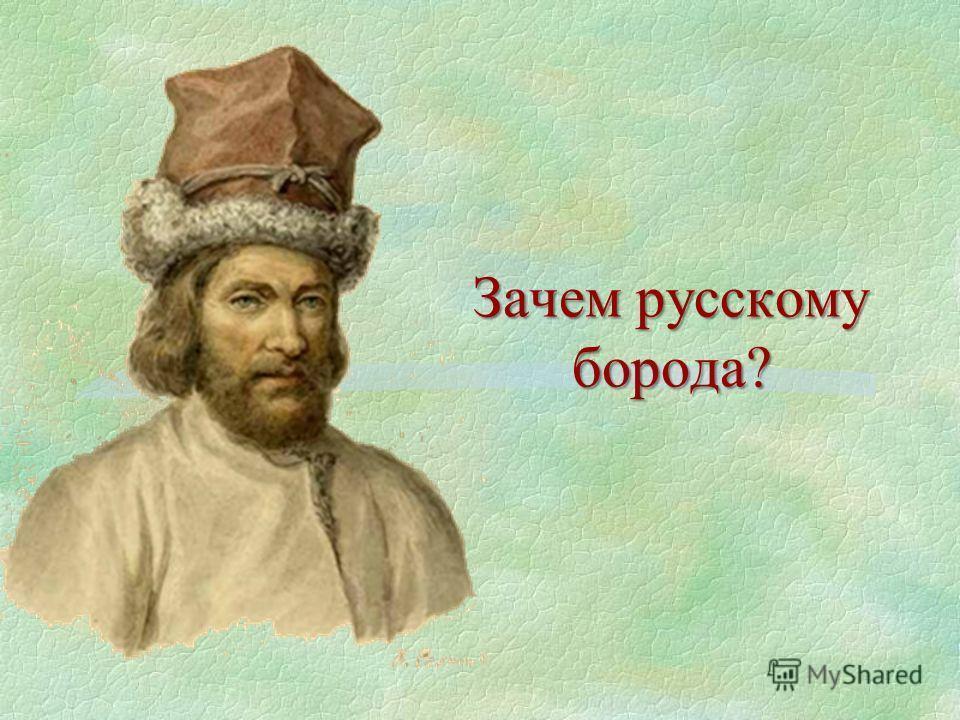 Зачем русскому борода?