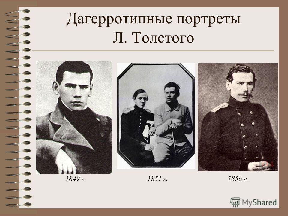 Дагерротипные портреты Л. Толстого 1849 г. 1851 г. 1856 г. ермонтов в детстве
