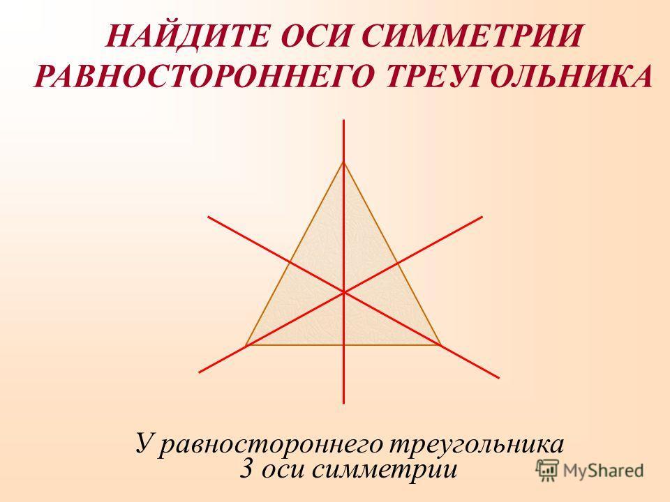 У равностороннего треугольника 3 оси симметрии НАЙДИТЕ ОСИ СИММЕТРИИ РАВНОСТОРОННЕГО ТРЕУГОЛЬНИКА