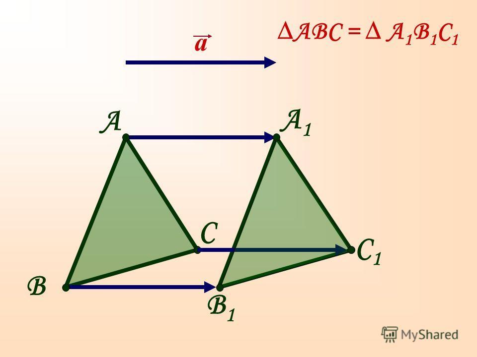 А1А1 А B C C1C1 B1B1 а АВC = А 1 В 1 C 1