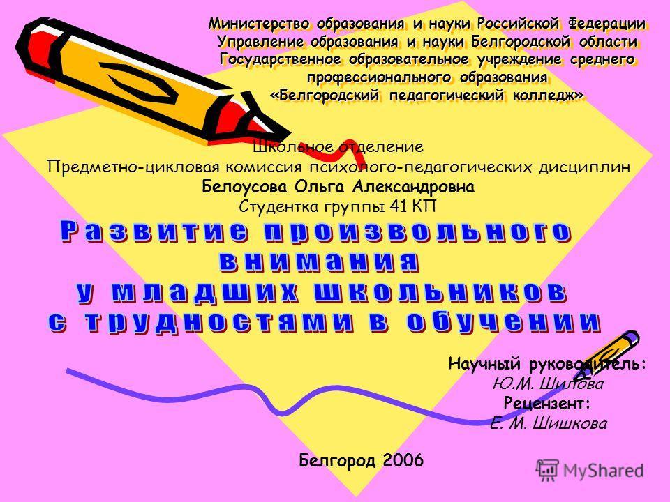 Министерство образования и науки Российской Федерации Управление образования и науки Белгородской области Государственное образовательное учреждение с