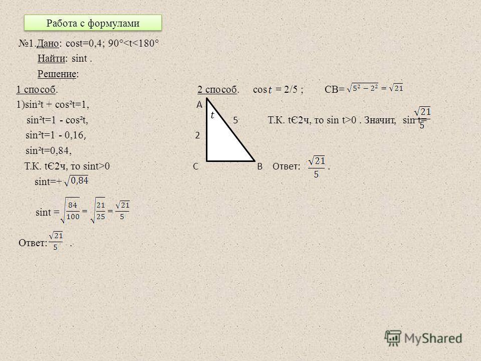 Работа с формулами 1.Дано: cost=0,4; 90°0 С В Ответ:. sint=+ sint = Ответ:.