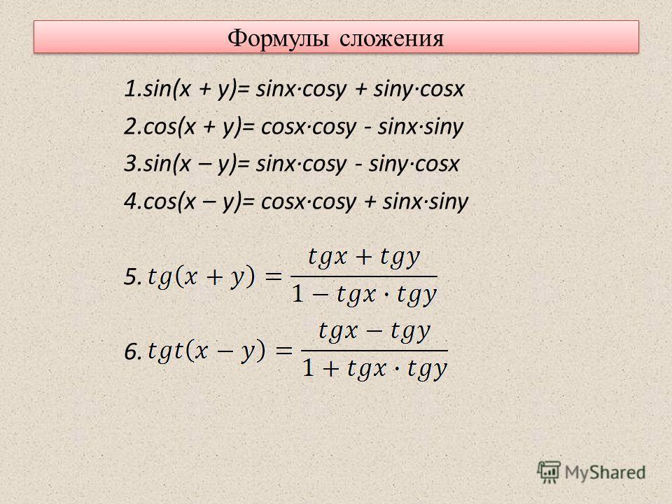 Формулы сложения 1.sin(x + y)= sinx·cosy + siny·cosx 2.cos(x + y)= cosx·cosy - sinx·siny 3.sin(x – y)= sinx·cosy - siny·cosx 4.cos(x – y)= cosx·cosy + sinx·siny 5. 6.