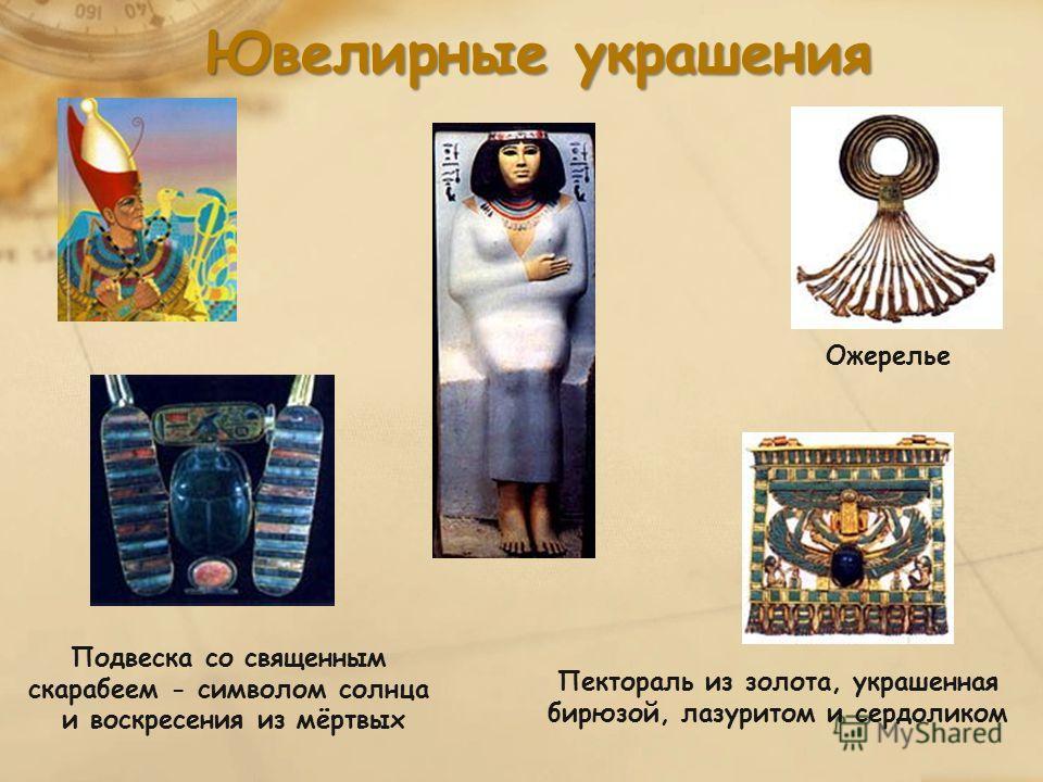 Ювелирные украшения Подвеска со священным скарабеем - символом солнца и воскресения из мёртвых Пектораль из золота, украшенная бирюзой, лазуритом и сердоликом Ожерелье