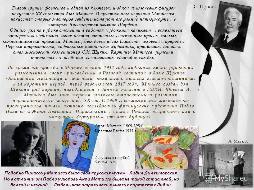 Во время его приезда в Москву осенью 1911 года художник лично руководил размещением своих произведений в Розовой гостиной в доме Щукина. Отношения живописца и заказчика отличались полным взаимопониманием, и за короткий период, перед революцией 1917 г