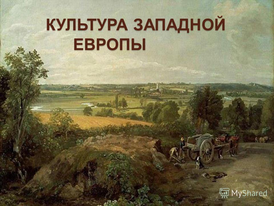КУЛЬТУРА ЗАПАДНОЙ ЕВРОПЫ