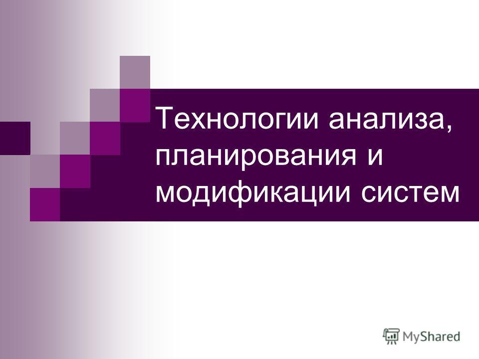 Технологии анализа, планирования и модификации систем