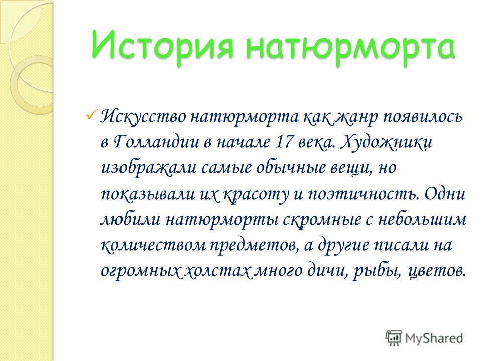 история натюрморта:
