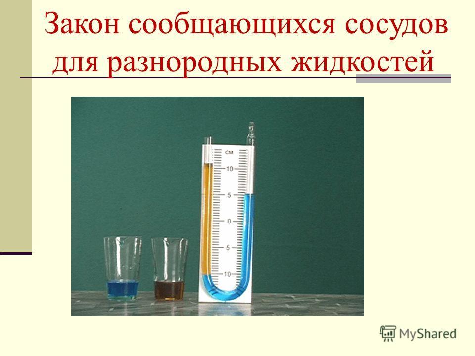 Закон сообщающихся сосудов для разнородных жидкостей