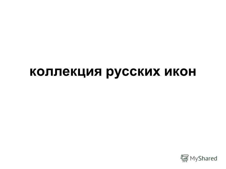 5 икон: