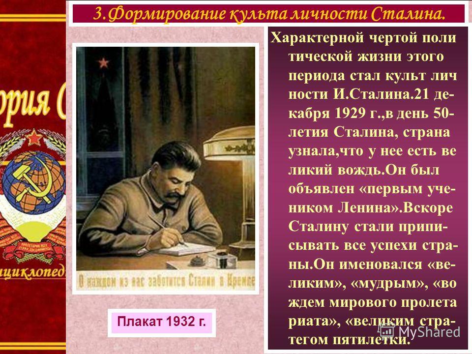 тоталитаризм в ссср культ сталина