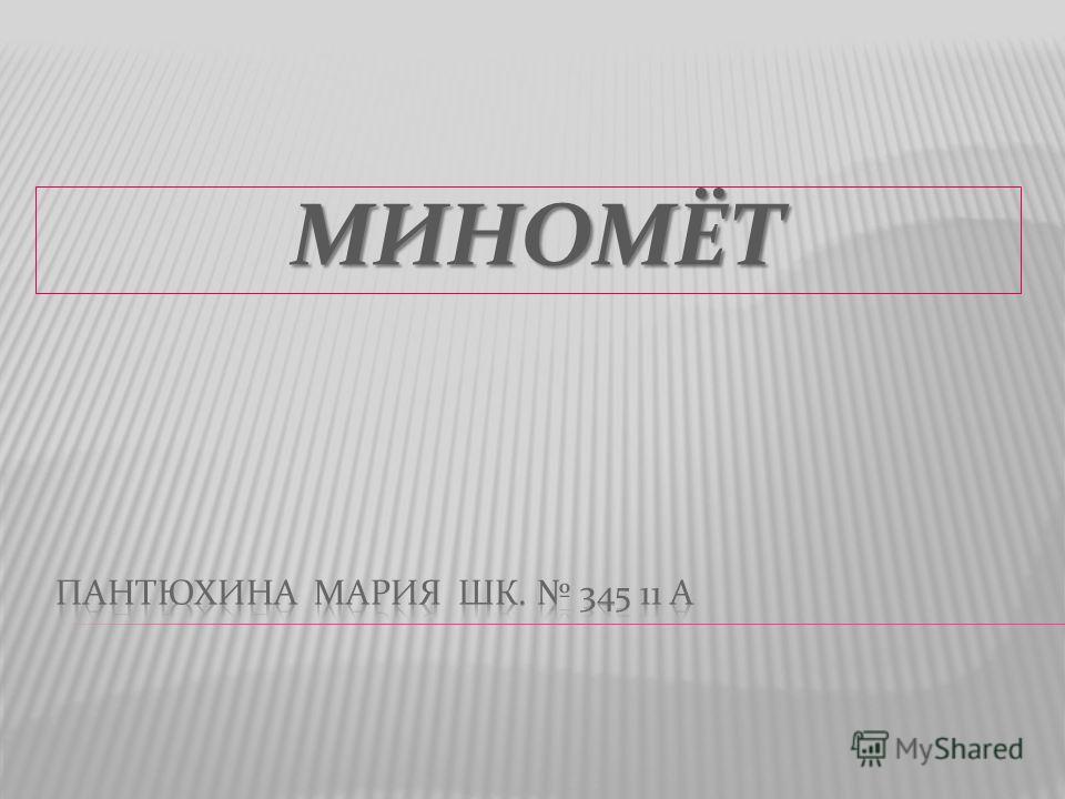 МИНОМЁТ МИНОМЁТ