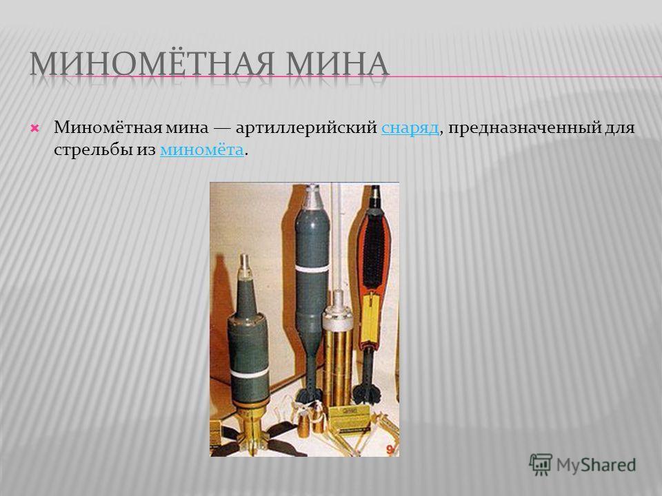 Миномётная мина артиллерийский снаряд, предназначенный для стрельбы из миномёта.снарядминомёта
