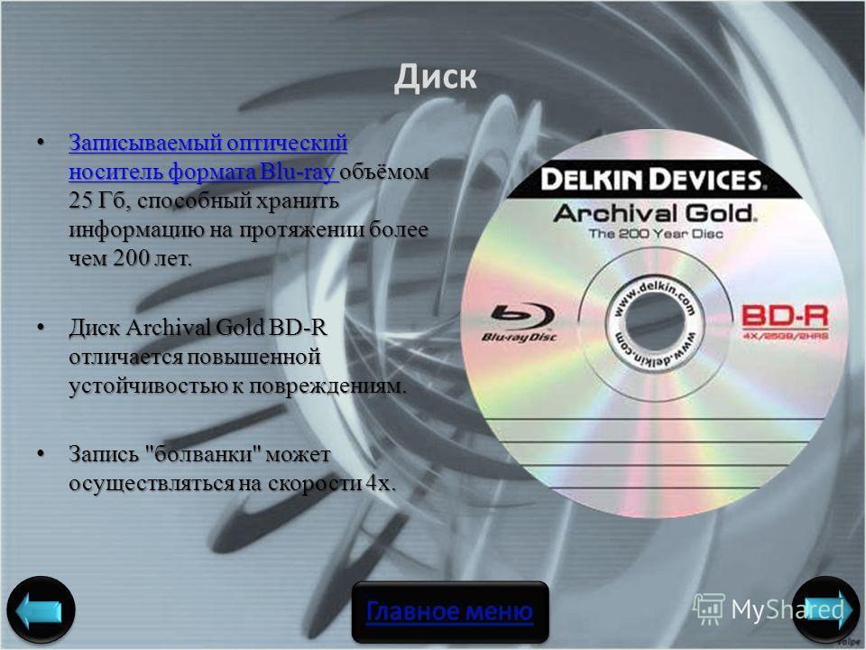 Записываемый оптический носитель формата Blu-ray объёмом 25 Гб, способный хранить информацию на протяжении более чем 200 лет. Записываемый оптический носитель формата Blu-ray объёмом 25 Гб, способный хранить информацию на протяжении более чем 200 лет