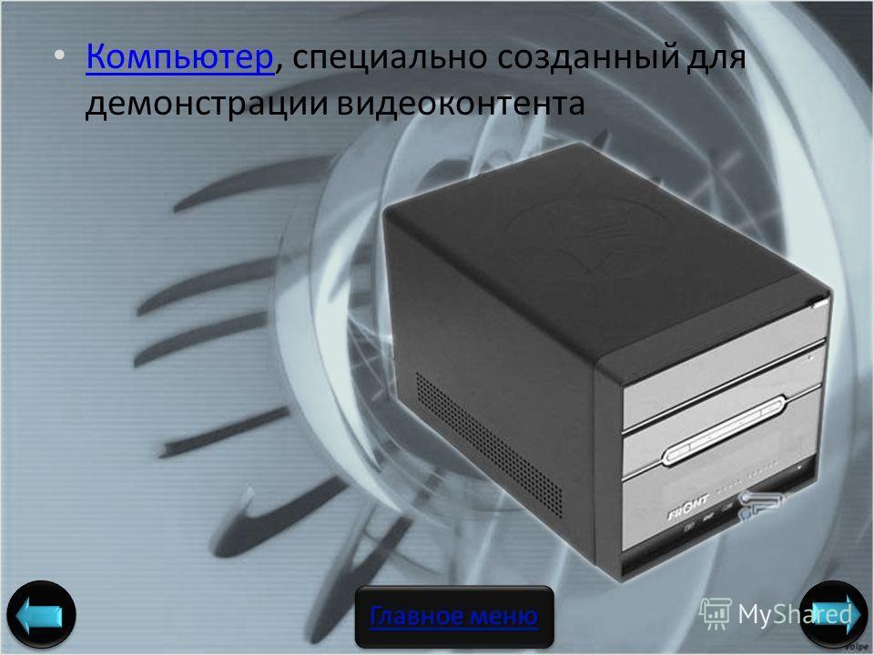 Компьютер, специально созданный для демонстрации видеоконтента Компьютер Авторы: ст. гр. 106336 Погорелов А. С., Подорога А. М.,Федосов А. А