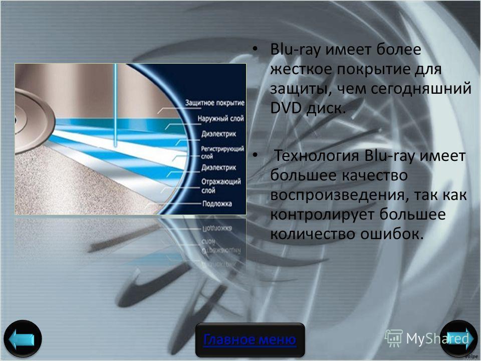 Blu-ray имеет более жесткое покрытие для защиты, чем сегодняшний DVD диск. Технология Blu-ray имеет большее качество воспроизведения, так как контролирует большее количество ошибок. Авторы: ст. гр. 106336 Погорелов А. С., Подорога А. М.,Федосов А. А
