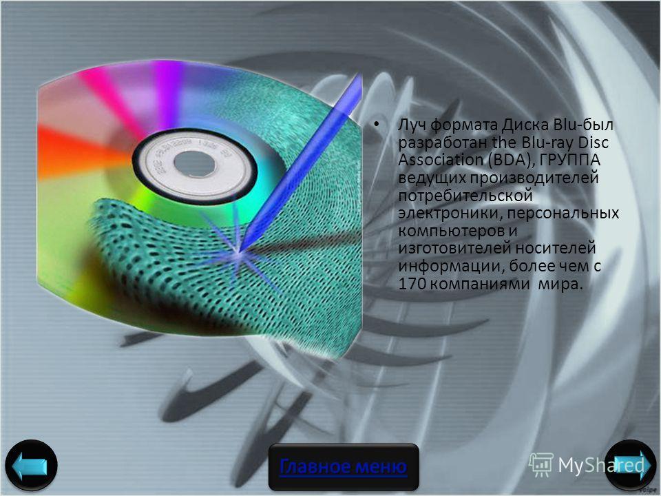 Луч формата Диска Blu-был разработан the Blu-ray Disc Association (BDA), ГРУППА ведущих производителей потребительской электроники, персональных компьютеров и изготовителей носителей информации, более чем с 170 компаниями мира. Авторы: ст. гр. 106336