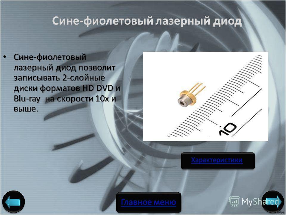 Сине-фиолетовый лазерный диод позволит записывать 2-слойные диски форматов HD DVD и Blu-ray на скорости 10x и выше. Сине-фиолетовый лазерный диод позволит записывать 2-слойные диски форматов HD DVD и Blu-ray на скорости 10x и выше. Сине-фиолетовый ла