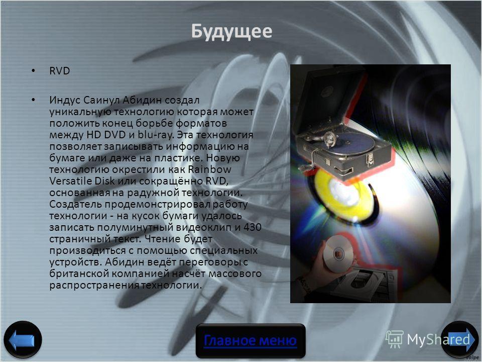 Будущее RVD Индус Саинул Абидин создал уникальную технологию которая может положить конец борьбе форматов между HD DVD и blu-ray. Эта технология позволяет записывать информацию на бумаге или даже на пластике. Новую технологию окрестили как Rainbow Ve