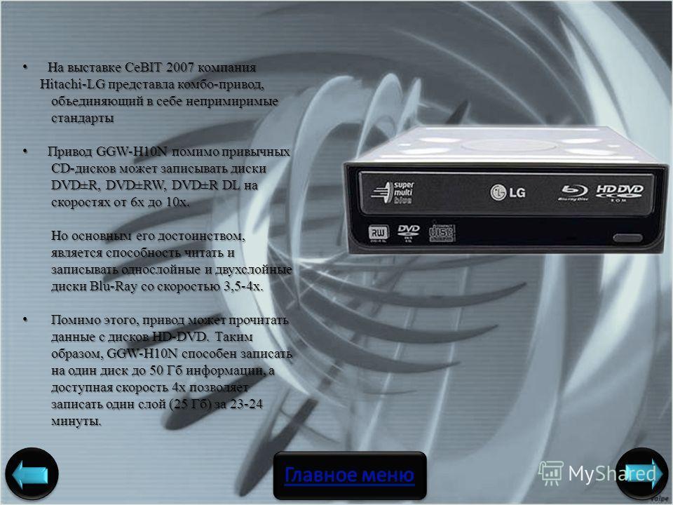 На выставке CeBIT 2007 компания На выставке CeBIT 2007 компания Hitachi-LG представла комбо-привод, Hitachi-LG представла комбо-привод, объединяющий в себе непримиримые объединяющий в себе непримиримые стандарты стандарты Привод GGW-H10N помимо привы