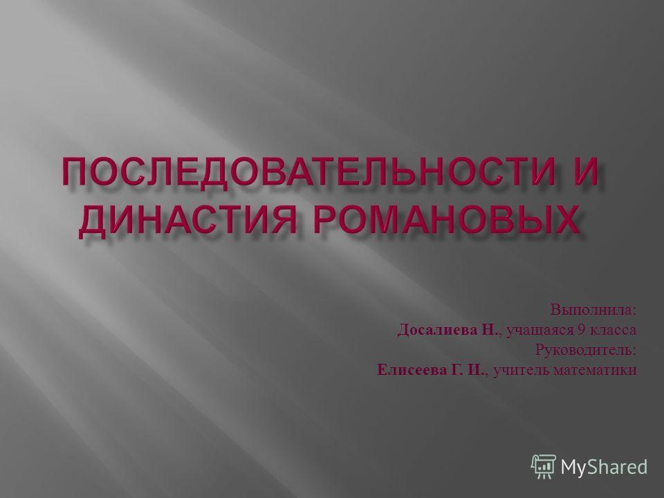 Выполнила : Досалиева Н., учащаяся 9 класса Руководитель : Елисеева Г. И., учитель математики
