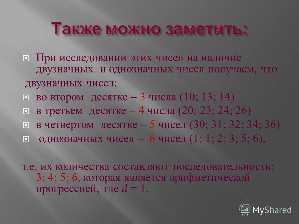 При исследовании этих чисел на наличие двузначных и однозначных чисел получаем, что двузначных чисел : во втором десятке – 3 числа (10; 13; 14) в третьем десятке – 4 числа (20; 23; 24; 26) в четвертом десятке – 5 чисел (30; 31; 32; 34; 36) однозначны