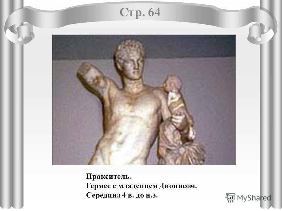 Пракситель. Гермес с младенцем Дионисом. Середина 4 в. до н.э. Стр. 64