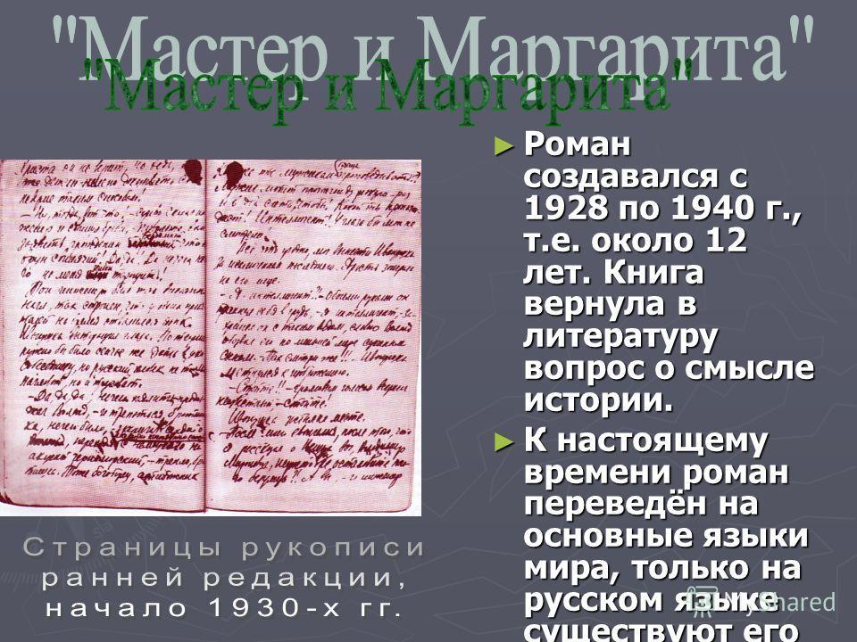 Роман создавался с 1928 по 1940 г., т.е. около 12 лет. Книга вернула в литературу вопрос о смысле истории. К настоящему времени роман переведён на основные языки мира, только на русском языке существуют его 43 издания общим тиражом 6 миллионов экземп