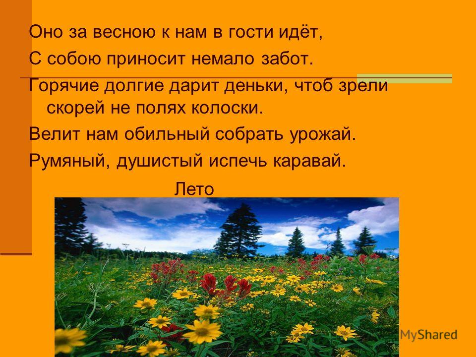 Пришла, улыбнулась – утихли метели. Позванивать стал колокольчик капели. Река пробудилась, растаяли льды. Наряд белоснежный надели сады. Взревев,за работу взялись трактора, А птицы пропели: «Вить гнёзда пора!» Весна