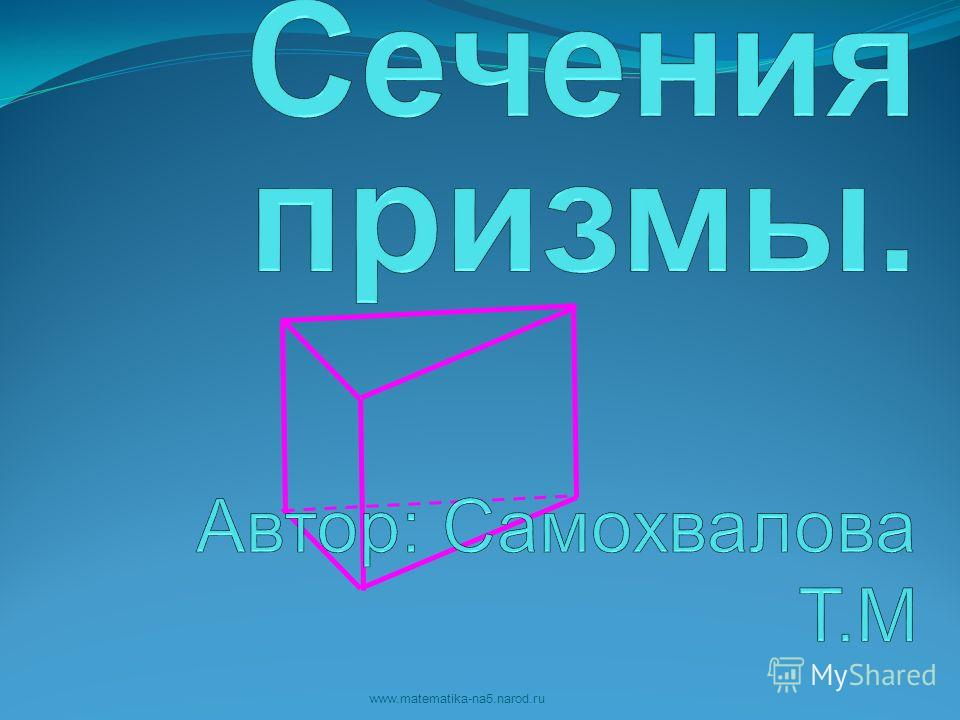 www.matematika-na5.narod.ru