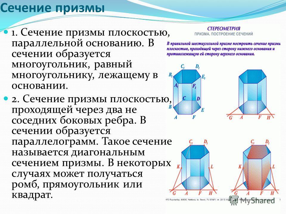 Сечение призмы 1. Сечение призмы плоскостью, параллельной основанию. В сечении образуется многоугольник, равный многоугольнику, лежащему в основании. 2. Сечение призмы плоскостью, проходящей через два не соседних боковых ребра. В сечении образуется п