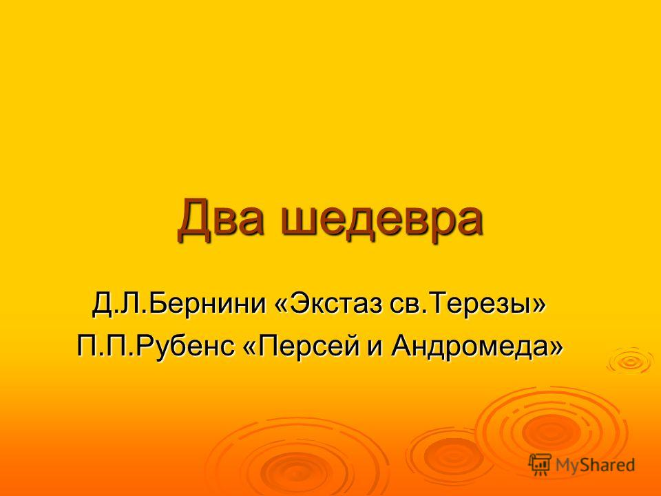 Два шедевра Д.Л.Бернини «Экстаз св.Терезы» П.П.Рубенс «Персей и Андромеда»