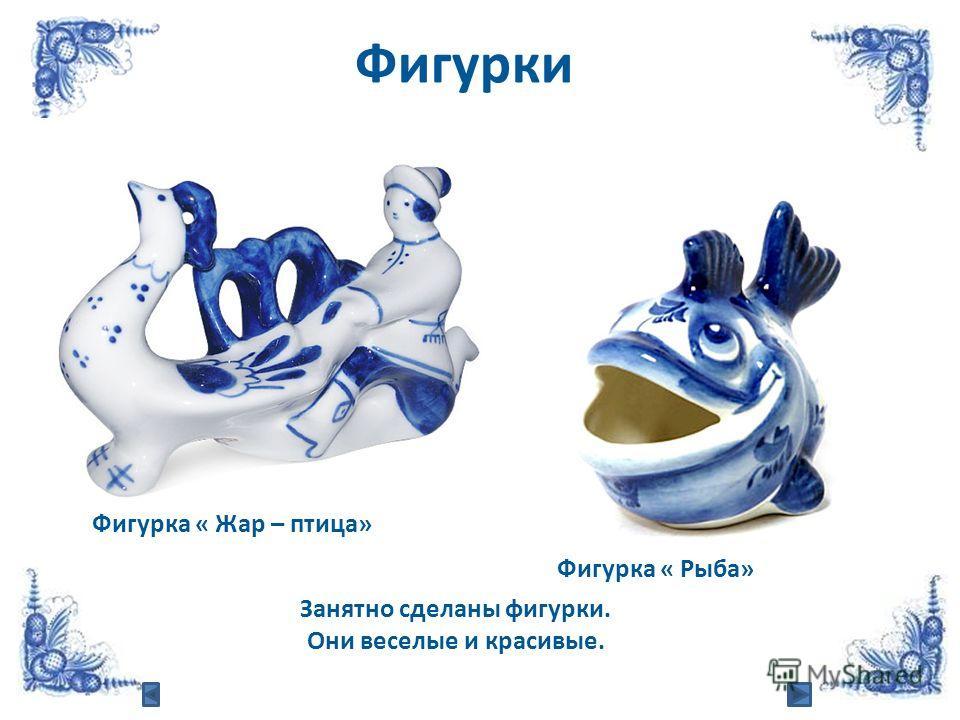 Фигурки Фигурка « Жар – птица» Фигурка « Рыба» Занятно сделаны фигурки. Они веселые и красивые.