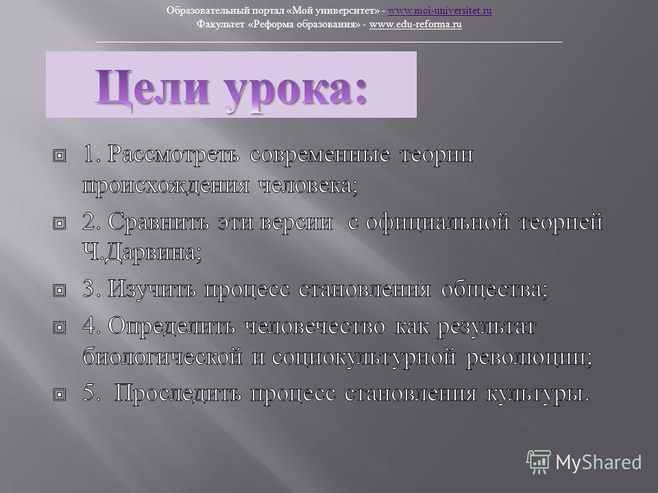 Образовательный портал «Мой университет» - www.moi-universitet.ruwww.moi-universitet.ru Факультет «Реформа образования» - www.edu-reforma.ru _____________________________________________________________________________________