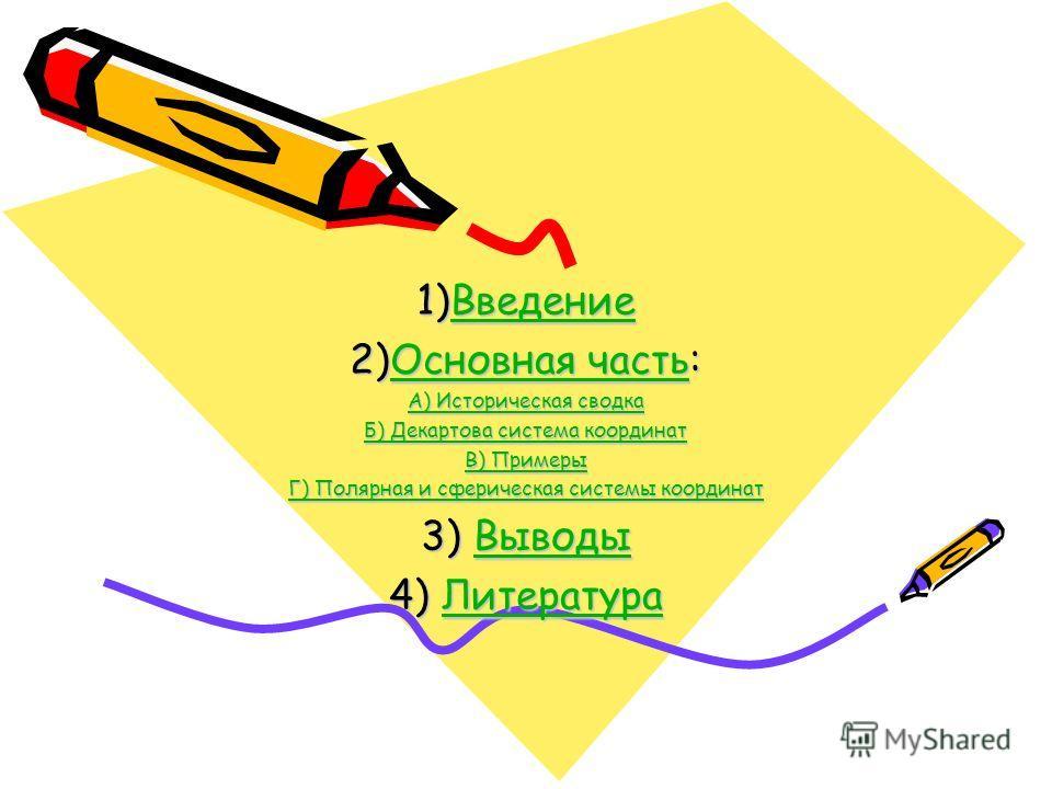 1)Введение Введение 2)Основная часть: Основная частьОсновная часть А) Историческая сводка А) Историческая сводка Б) Декартова система координат Б) Декартова система координат В) Примеры В) Примеры Г) Полярная и сферическая системы координат Г) Полярн