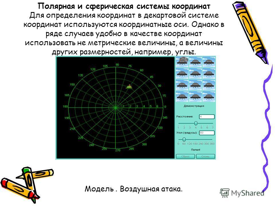 Полярная и сферическая системы координат Для определения координат в декартовой системе координат используются координатные оси. Однако в ряде случаев удобно в качестве координат использовать не метрические величины, а величины других размерностей, н