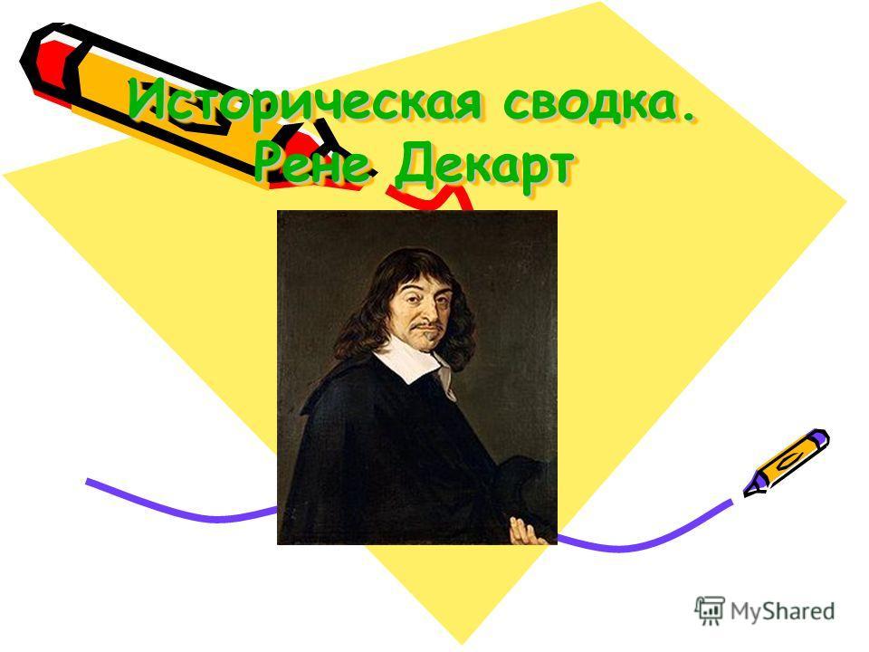 Историческая сводка. Рене Декарт