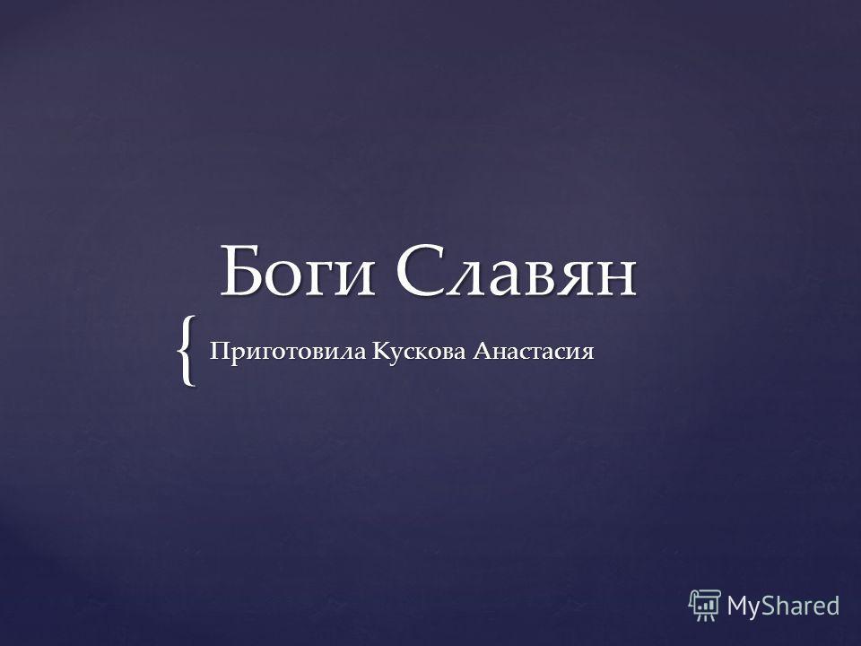 { Боги Славян Приготовила Кускова Анастасия
