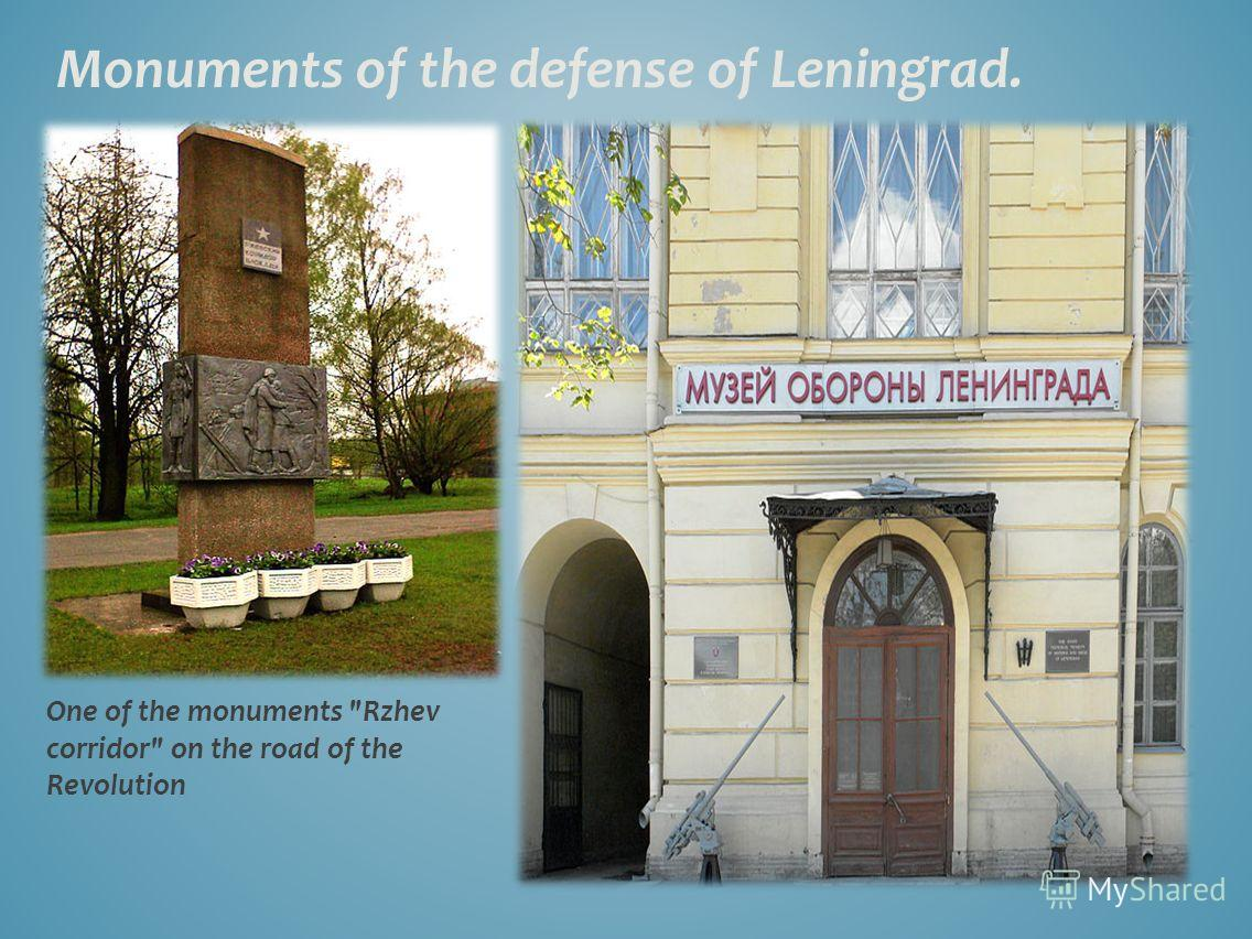 Monuments of the defense of Leningrad. One of the monuments Rzhev corridor on the road of the Revolution