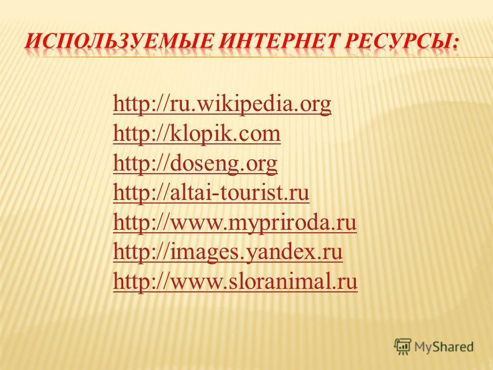 http://ru.wikipedia.org http://klopik.com http://doseng.org http://altai-tourist.ru http://www.mypriroda.ru http://images.yandex.ru http://www.sloranimal.ru