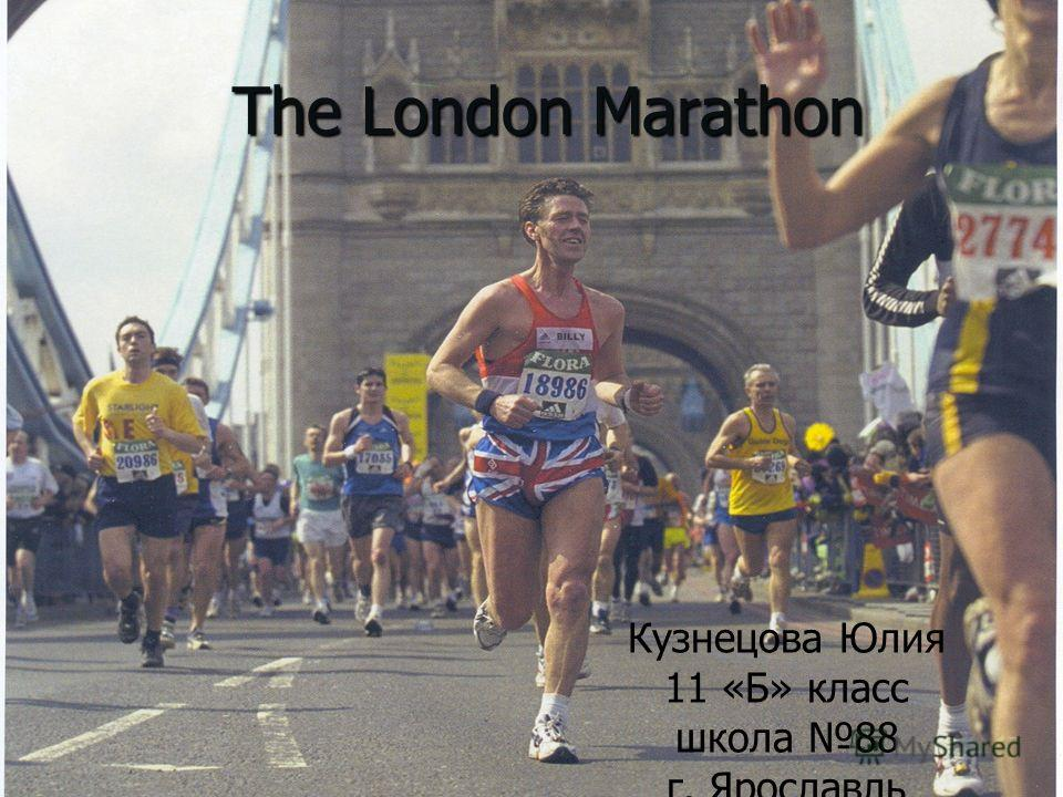 The London Marathon Кузнецова Юлия 11 «Б» класс школа 88 г. Ярославль