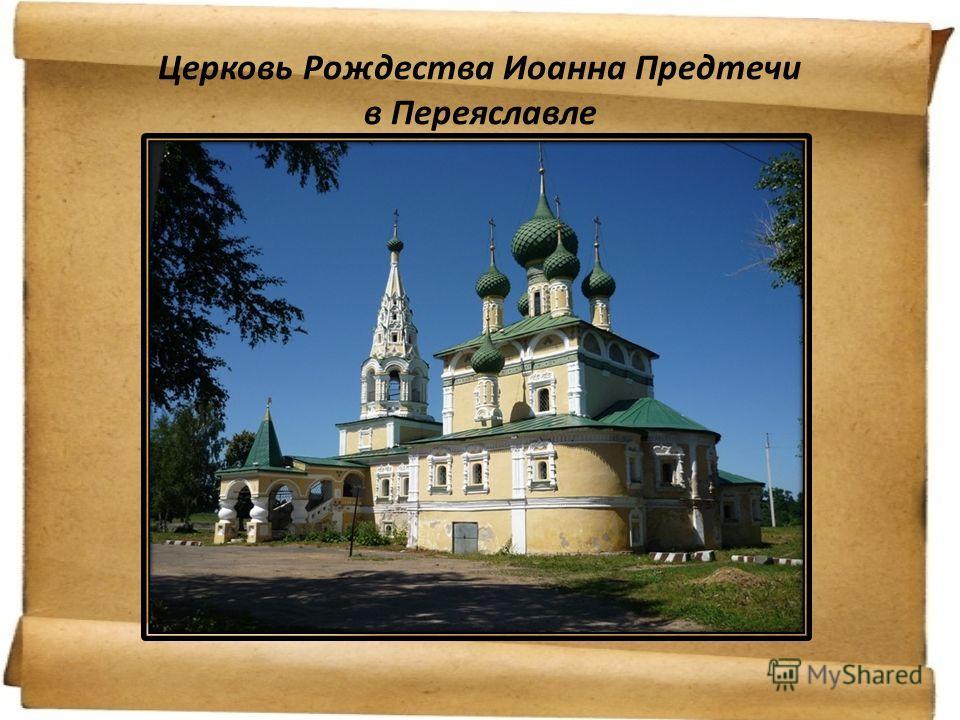 Церковь Рождества Иоанна Предтечи в Переяславле